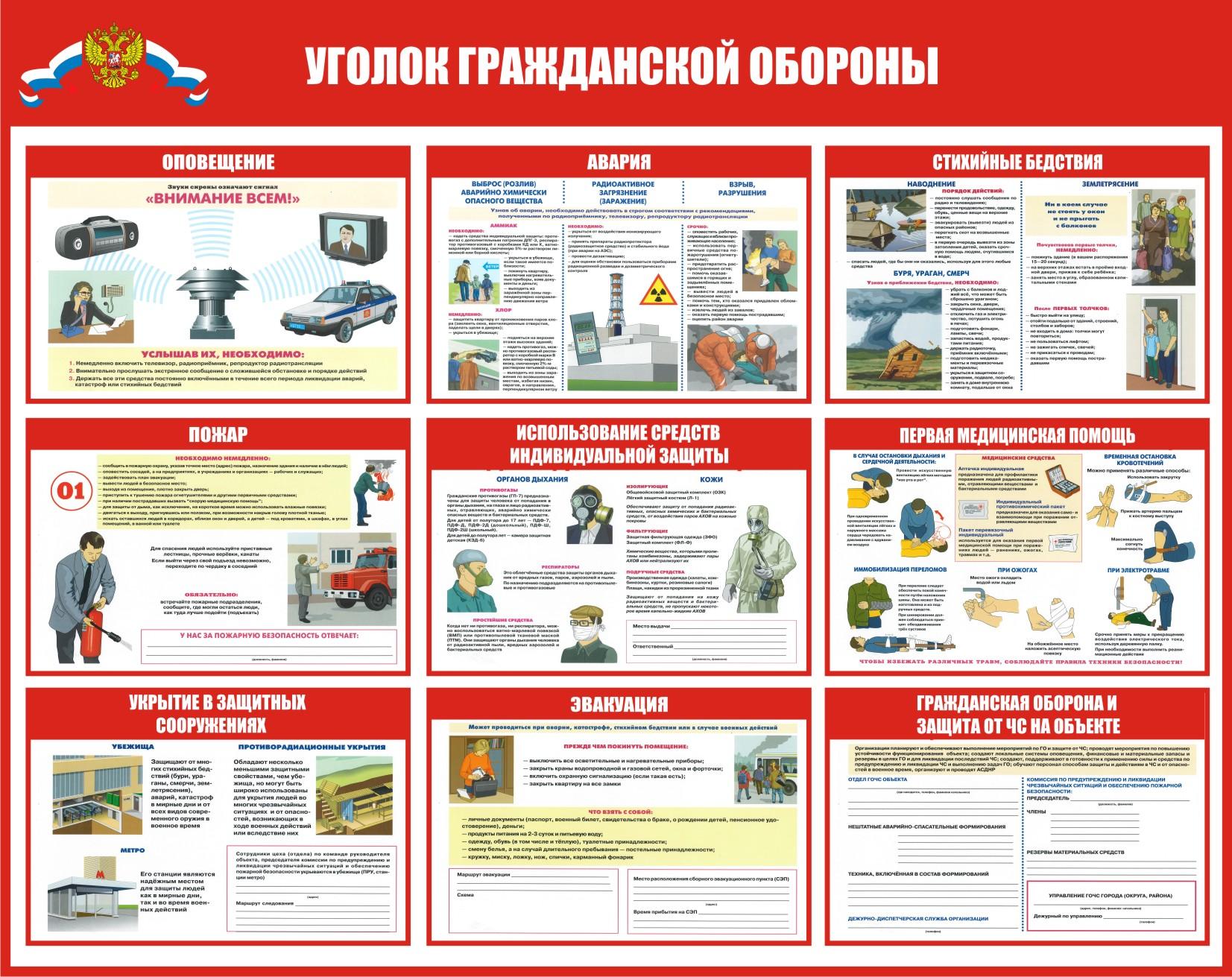 Плакаты конкурс для гражданской обороны